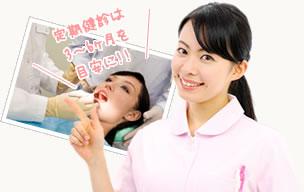 定期健診は3~6ヶ月を目安に!!