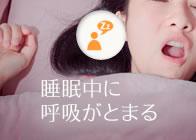 睡眠時無呼吸症候群 専門外来