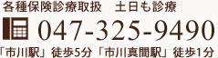 各種保険取扱土日も診療047-325-9490