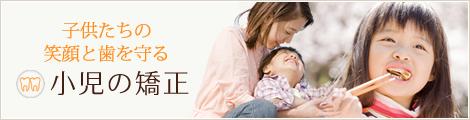 子供たちの笑顔と歯を守る小児の矯正